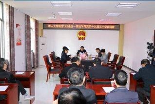 市人大常委会机关传达学习党的十九届五中全会精神