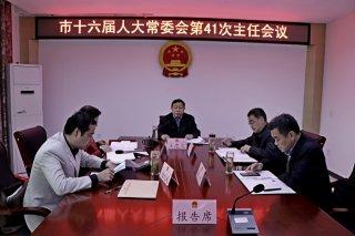市十六届人大常委会召开第41次主任会议 王志义主持